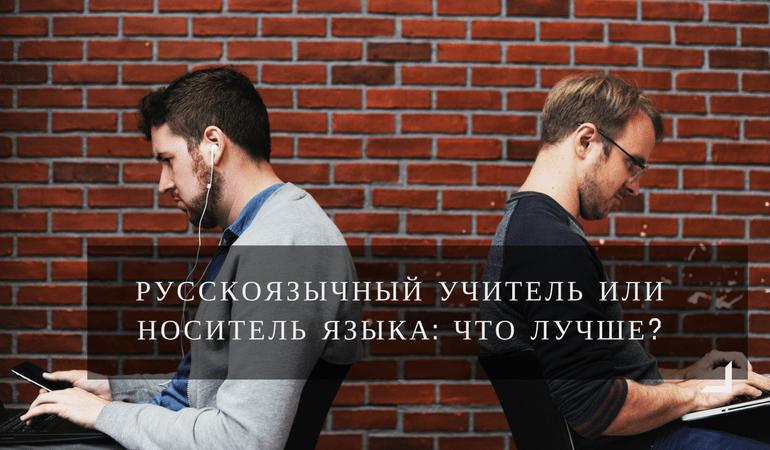носитель языка и русскоязычный учитель