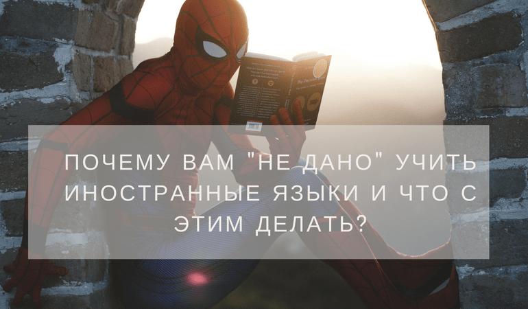 супермен читает книгу