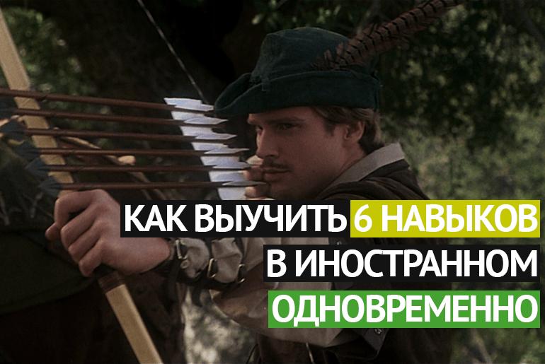 Робин Гуд стреляет 7 стрелами